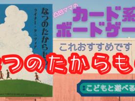 なつのたからもの(Circus Flohcati / Zirkus Flohcati: Japanese Edition)