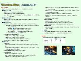 タイタニウム・ウォーズ(Titanium Wars)