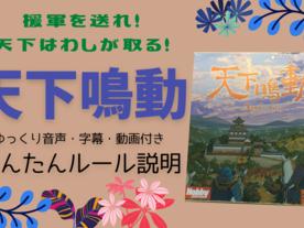 天下鳴動(Tenka Meidou)
