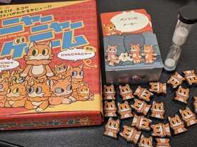 ニャーニャーゲーム(NYA-NYA-GAME)
