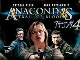 アナコンダ~ジャングル奥地3000キロ、血に飢えた人喰い蛇を見た!!~(Anaconda)