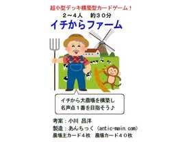イチからファーム(Ichikara Farm)