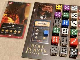 ロールプレイヤー:モンスターズ&ミニオンズ(Roll Player: Monsters & Minions)