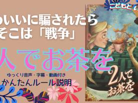 2人でお茶を(Tea for 2)