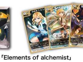 エレメンツ・オブ・アルケミスト(Elements of alchemist)