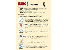 バン!:ダイスゲーム(BANG! The Dice Game)
