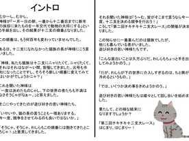 第二回チキチキ十二支大レース(Dai2kai Chikchiki Junishi Dai Race)