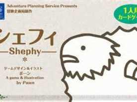 シェフィ(Shephy)