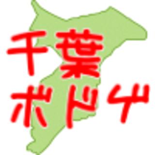 千葉県ボードゲーム会【初心者歓迎】 TOP