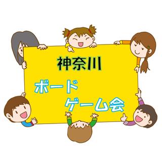 神奈川ボードゲーム TOP