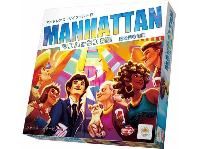 マンハッタン新版