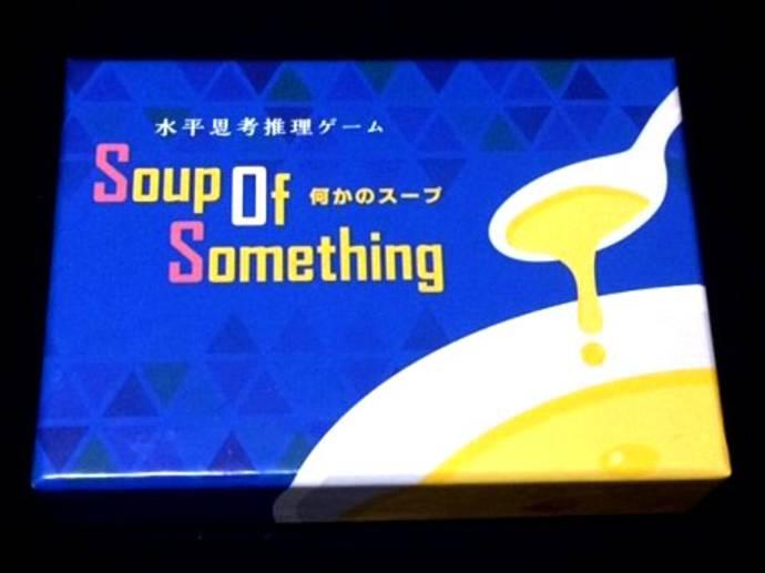 何かのスープ