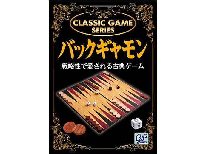 クラシックゲーム バックギャモン