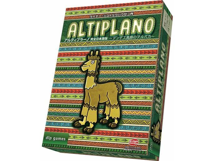 アルティプラーノ