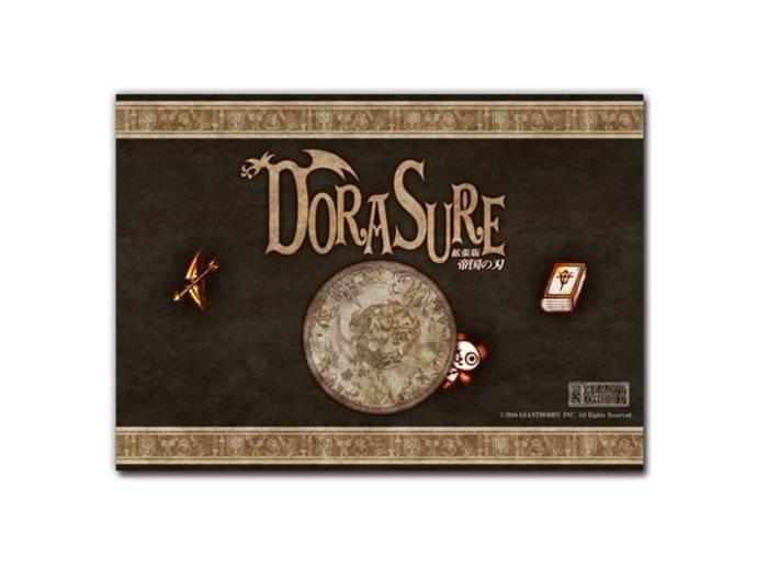 DORASURE拡張版 帝国の刃