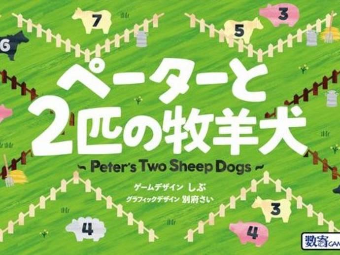 ペーターと2匹の牧羊犬