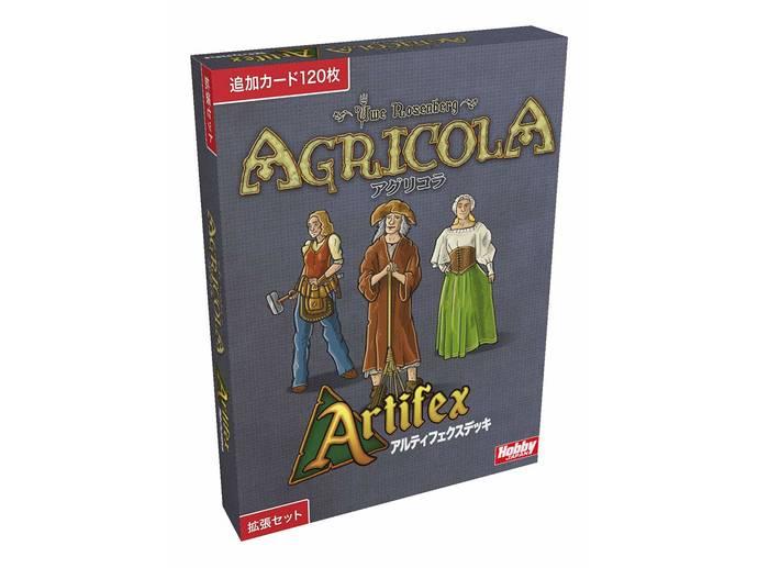 アグリコラ:アルティフェクスデッキ
