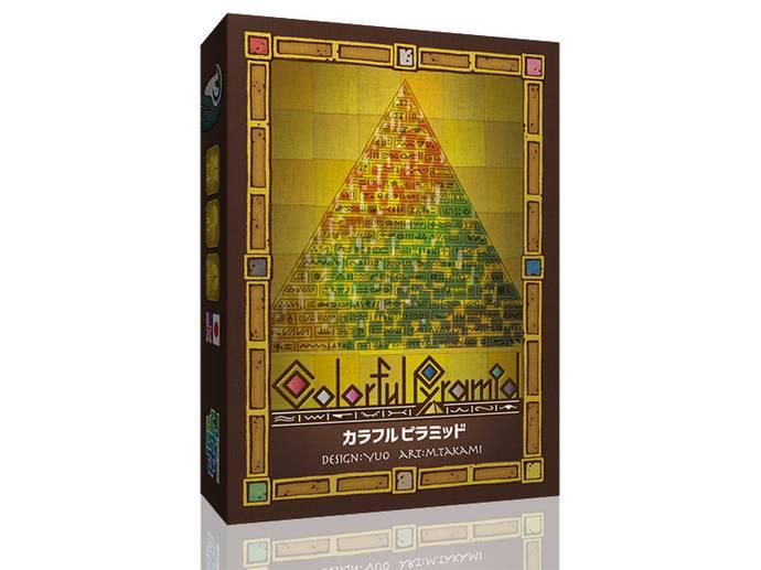 カラフルピラミッド