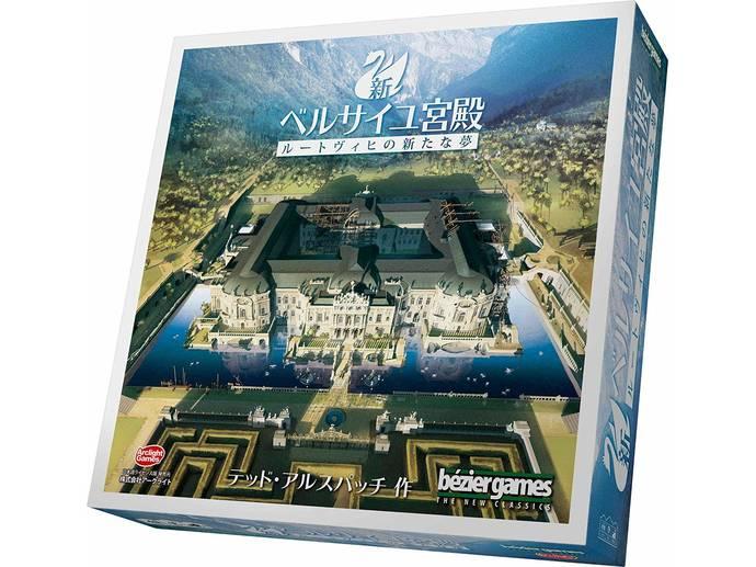 新ベルサイユ宮殿 ルートヴィヒの新たな夢