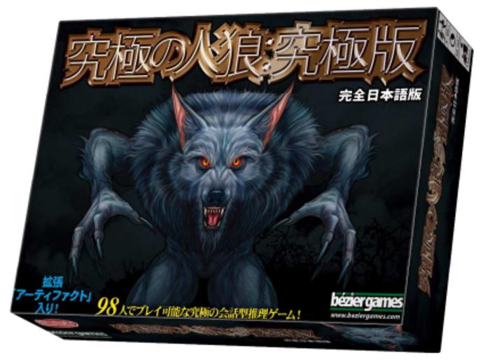 究極の人狼:究極版