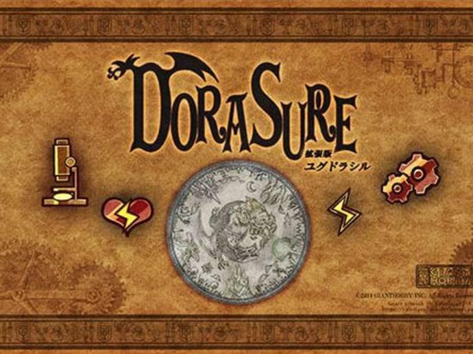 DORASURE拡張版 ユグドラシル