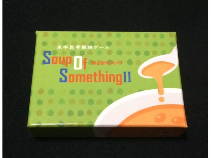 何らかのスープ