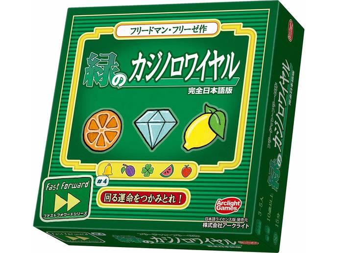 緑のカジノロワイヤル