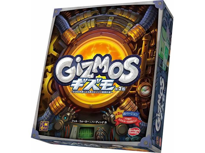 ギズモ 第2版