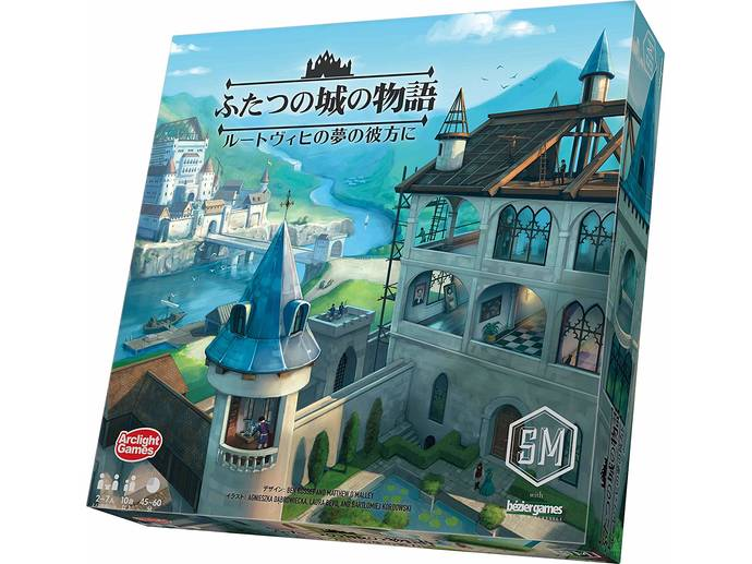 ふたつの城の物語