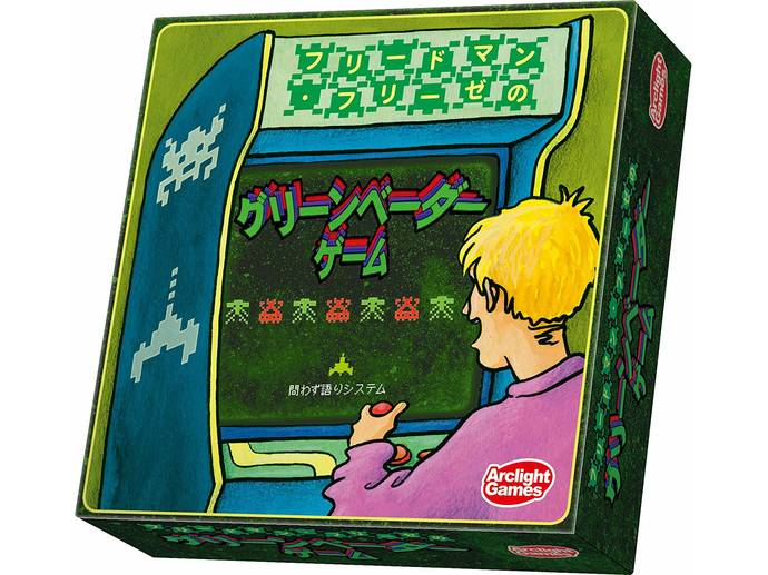 フリードマン・フリーゼのグリーンベーダー・ゲーム