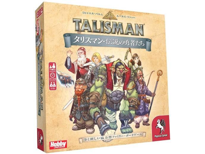 タリスマン:伝説の勇者たち