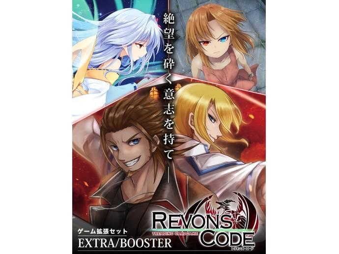 レヴォンズコード:拡張