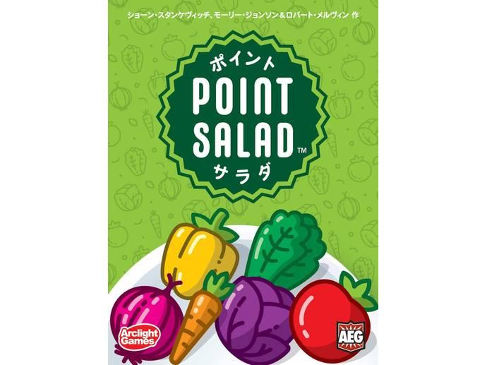 ポイント・サラダ