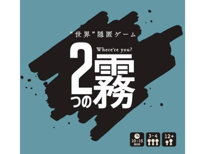 世界隠匿ゲーム「2つの霧」