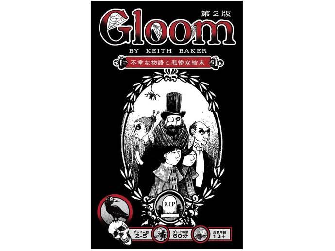 Gloom(グルーム)