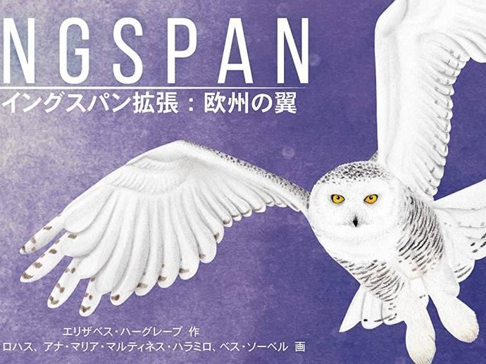 ウイングスパン:欧州の翼(拡張)