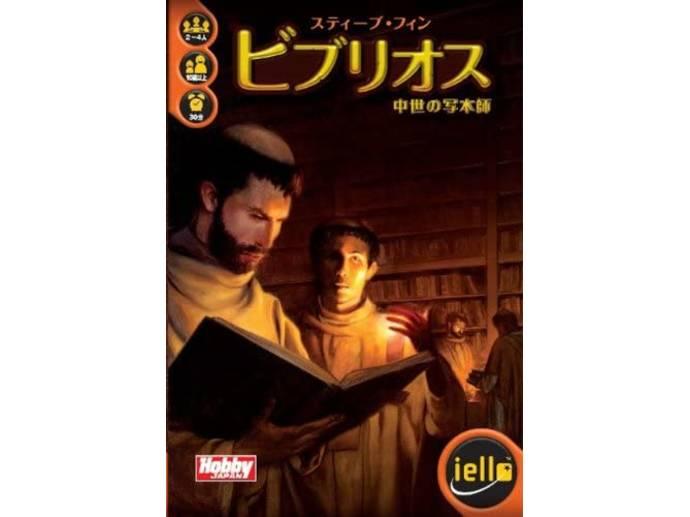 ビブリオス:中世の写本師