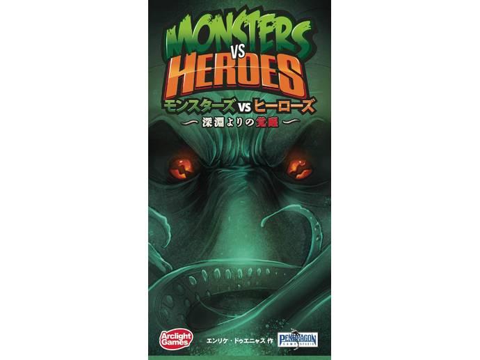 モンスターズvsヒーローズ:深淵よりの覚醒