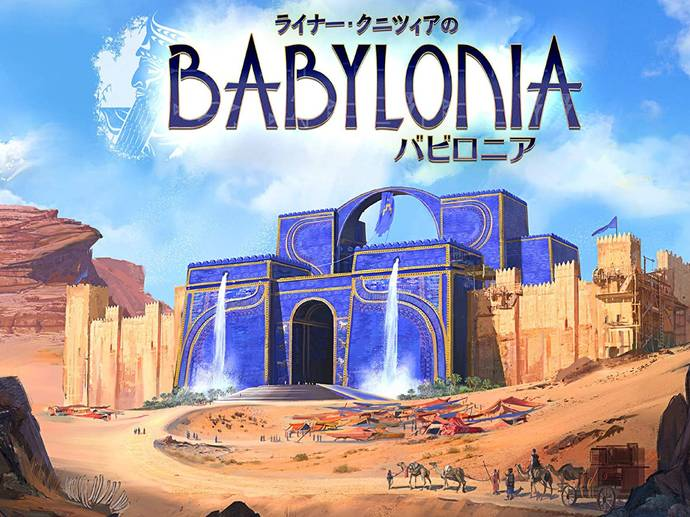 バビロニア