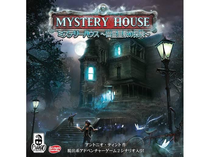 ミステリーハウス ~幽霊屋敷の探検~