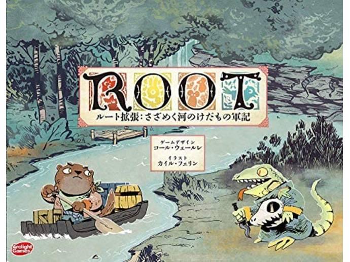 ルート拡張:さざめく河のけだもの軍記 完全日本語版