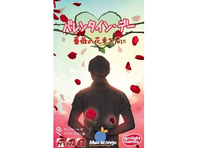 バレンタイン・デー 完全日本語版