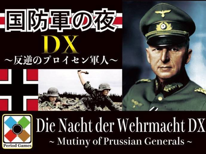 国防軍の夜 DX ~反逆のプロイセン軍人~