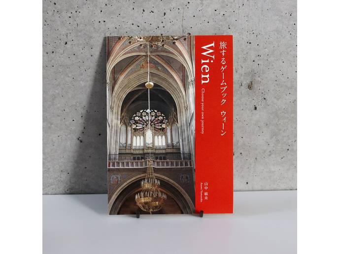 旅するゲームブック:ウィーン