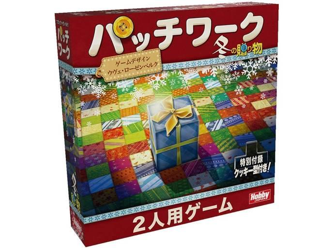 パッチワーク:冬の贈り物 日本語版