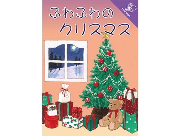 ふわふわのクリスマス