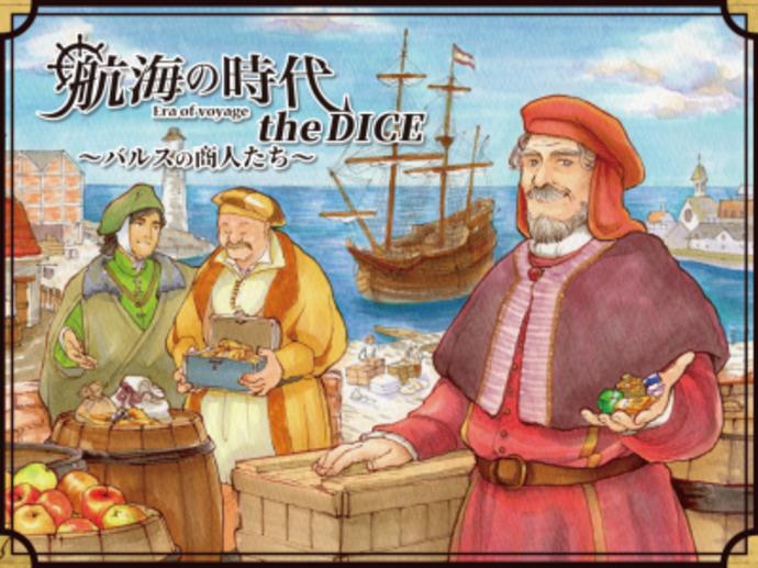 航海の時代 the DICE