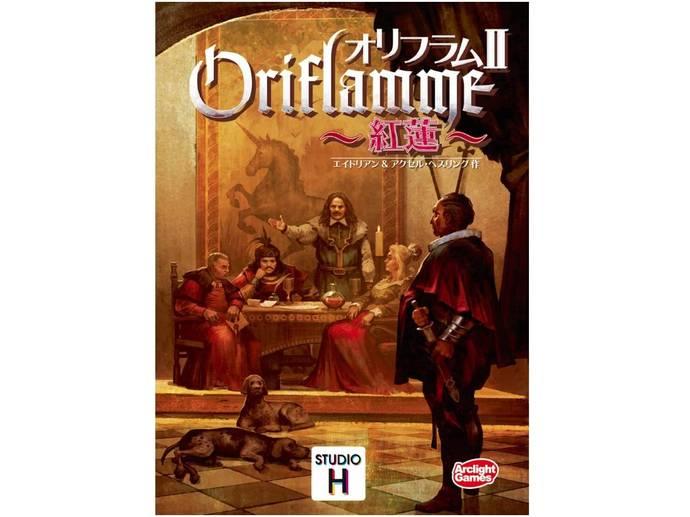 オリフラムII 紅蓮 完全日本語版