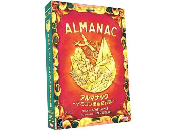 アルマナック ~ドラゴン街道紀行録~ 日本語版