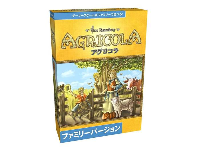 アグリコラ:ファミリーバージョン